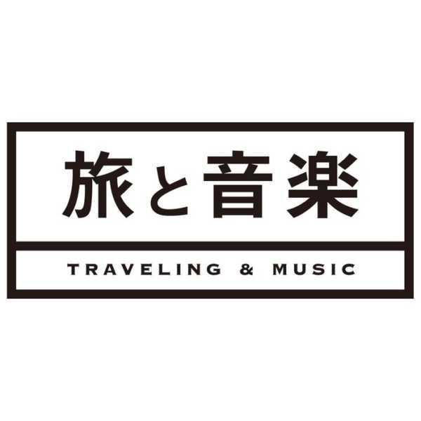 芭蕉の自己満part⑤ 『旅中に聞きたい曲5選』