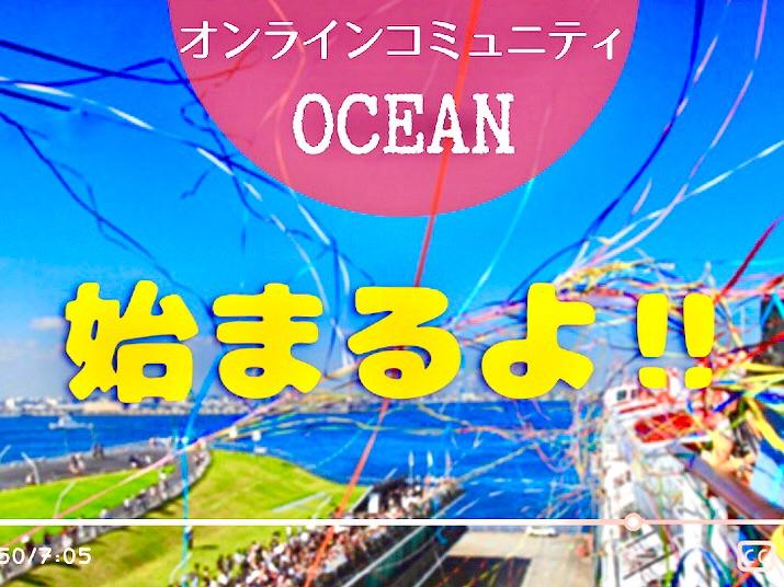 ピースボート・オンラインコミュニティ「OCEAN」始めました!
